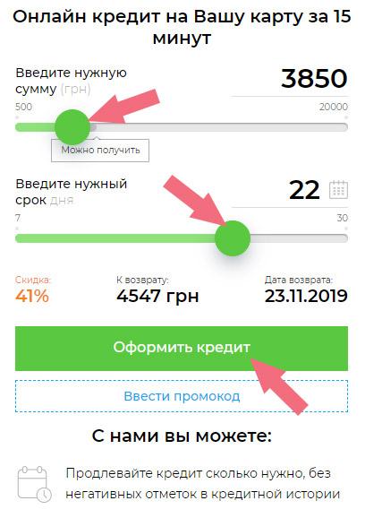 как взять кредит в Кредит 365 Украина, инструкция