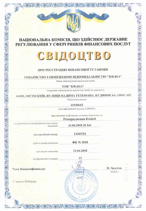 свидетельство кф кредит Украина Николаев Кривой Рог, Одесса, Днепр, Запорожье