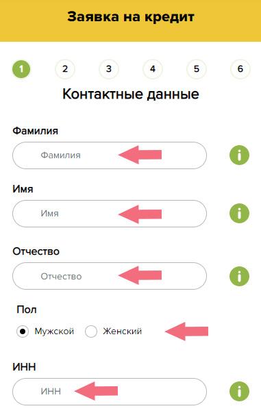 как оформить займ в КЛТ Кредит Украина