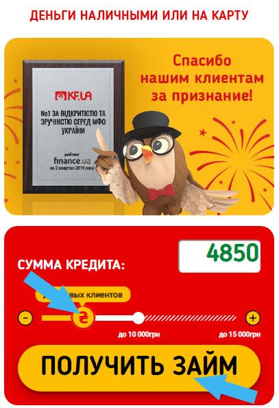 взять кредит кф кредит в Киеве, Винница, Херсон, Львов, Харьков, инструкция
