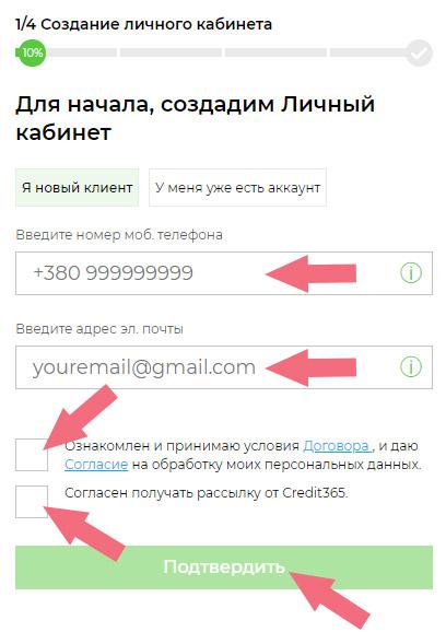 как оформить кредит в кредит 365 через интернет, пошаговая инструкция