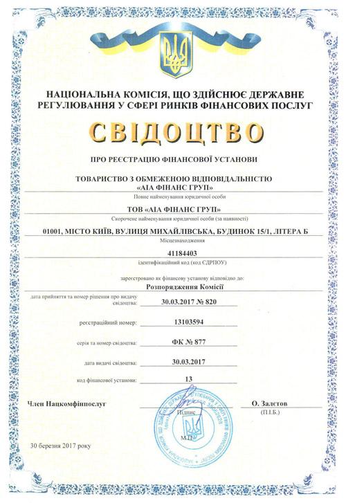 свідоцтво Кредит365 Україна, МФО з видачі кредитів на карту