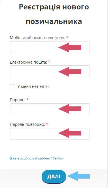 инструкция как оформить займ в еврогроши через интернет