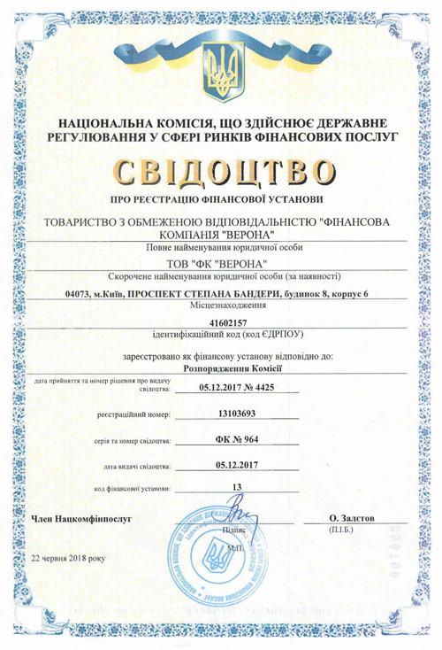 свидетельство кредитон Украина, займы на карту