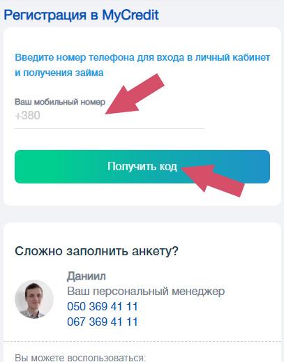 как оформить займ в Мойкредит Украина, пошаговая инструкция