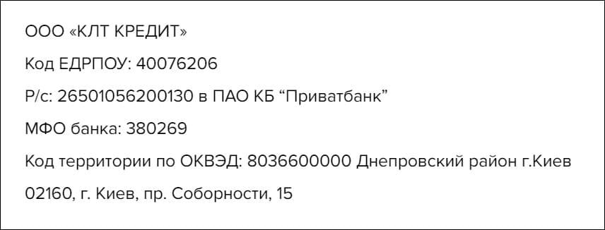реквизиты оплаты кредита КЛТ Кредит в Украине