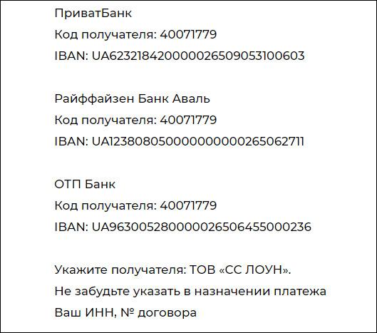 реквізити оплати кредиту онлайн на картку в сслоун Україна, банківський переказ