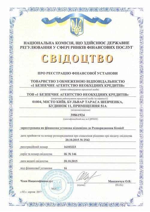 свидетельство Mycredit Украина, займы на карту круглосуточно