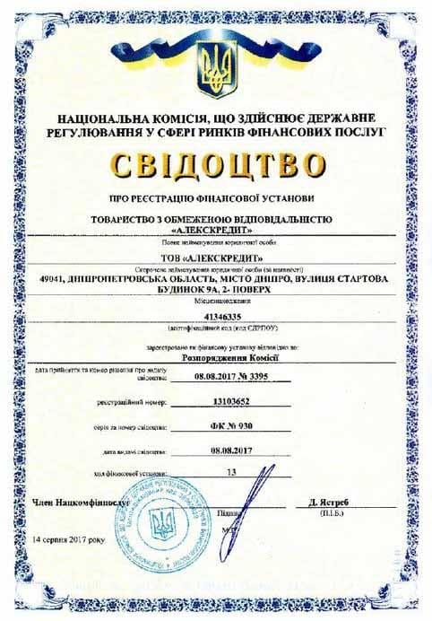 свідоцтво алекс кредит Україна