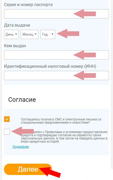 як взяти кредит в Алекс Кредит Україна, інструкція, поради