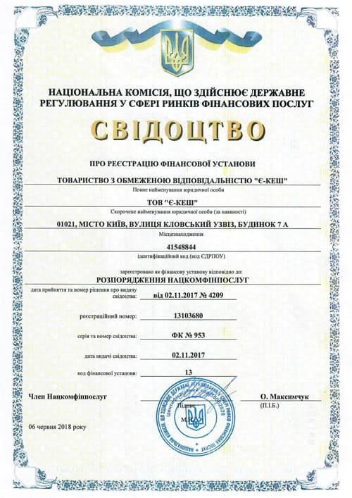 свидетельтсво E-cash Украина