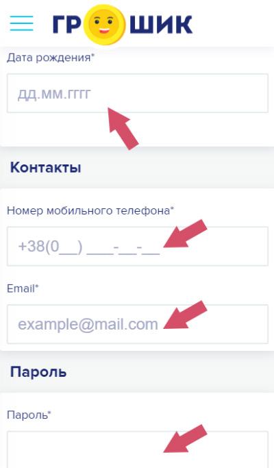 как получить кредит в грошик Украина, инструкция, через интернет