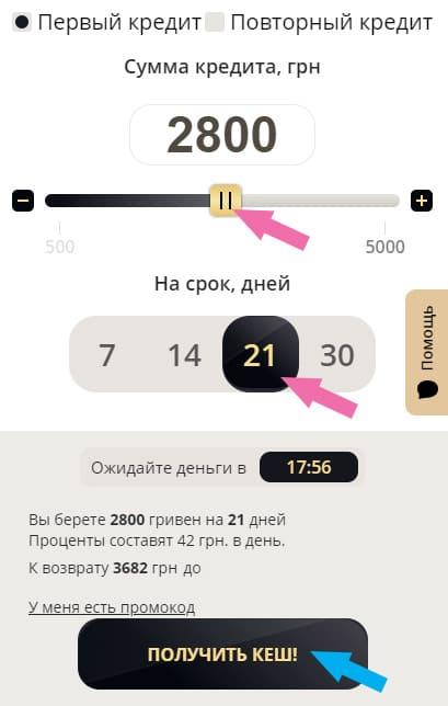 как взять кредит в кешбери Украина, инструкция
