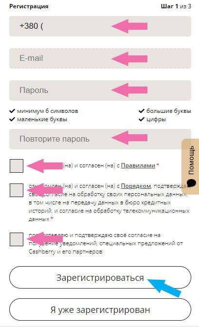 как взять займ в кешбери украина, пошаговая инструкция