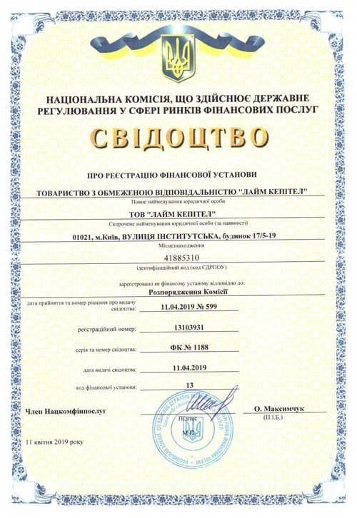 свідоцтво ваша готівочка Україна