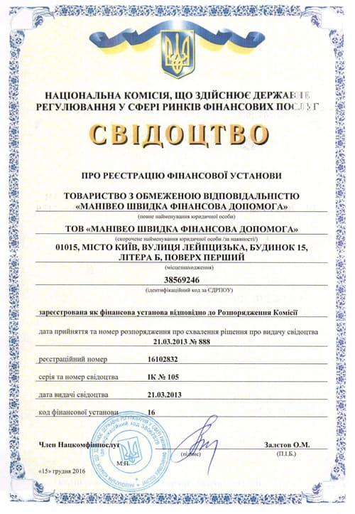 свидетельство манивео Украина, кредит наличными