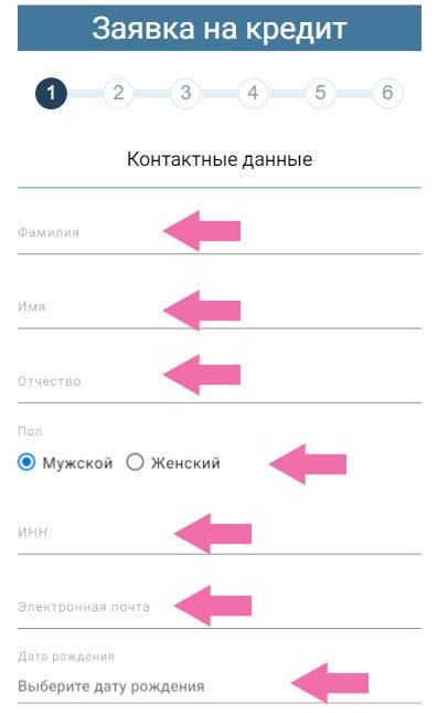 как оформить кредит онлайн koshelok