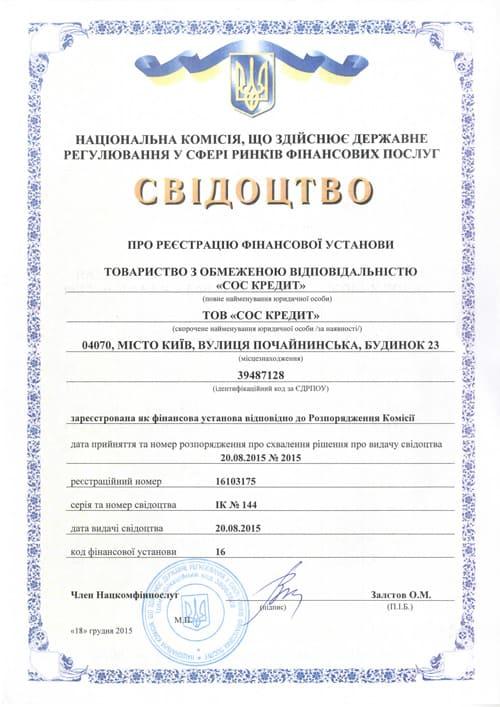 свідоцтво соскредит Україна, гроші в борг