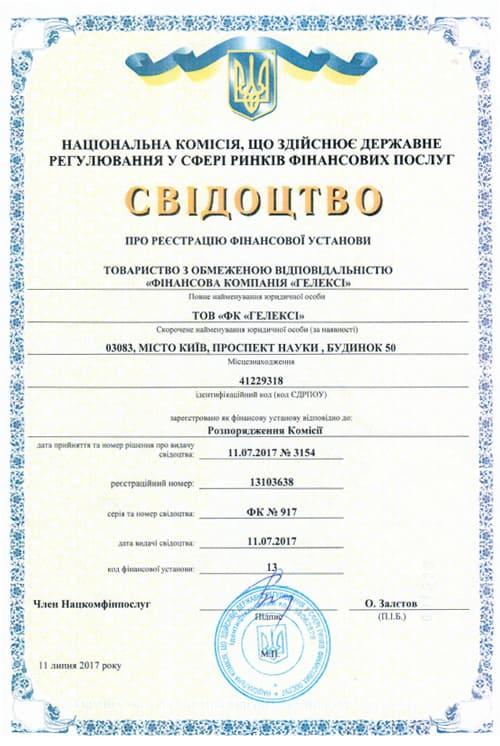 свидетельство кашинский Украина