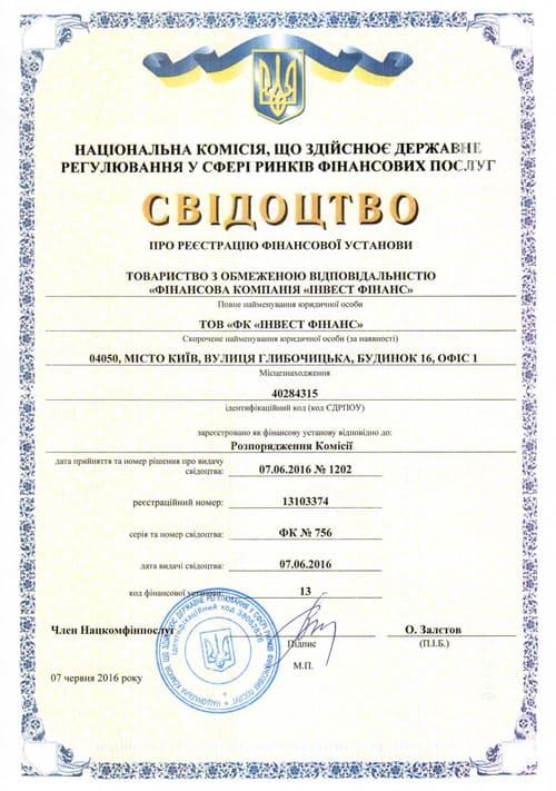 Свидетельство Е-кеш Украина
