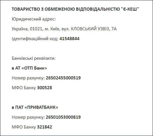 швидкі гроши від Єкеш Україна