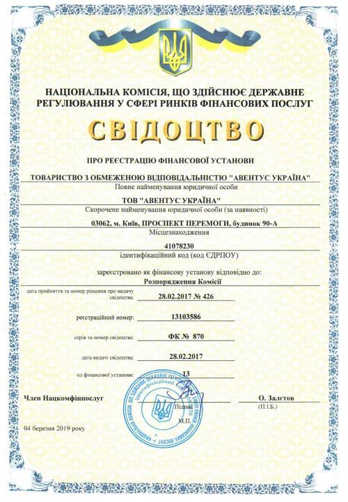 свідоцтво Кредитплюс Україна, міні кредити на картку