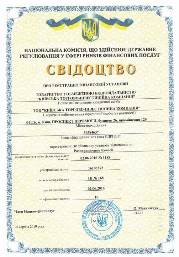 свидетельство кредит лоани украина, киев, днепр, харьков, одесса, львов