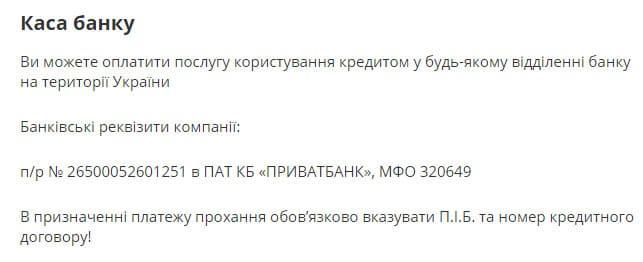 как погасить кредит money4you украина, реквизиты оплаты