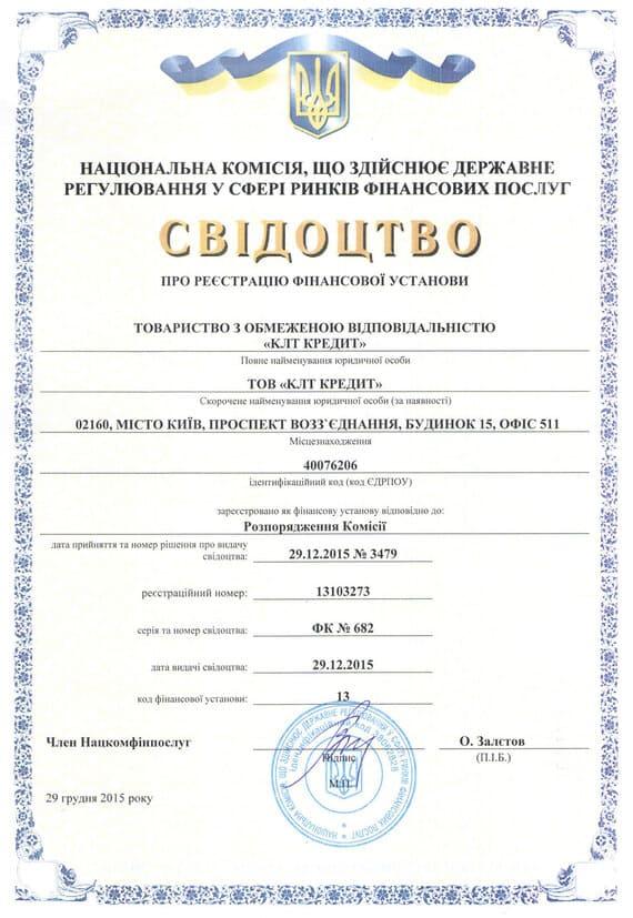 сертификат КЛТ Кредит Украина