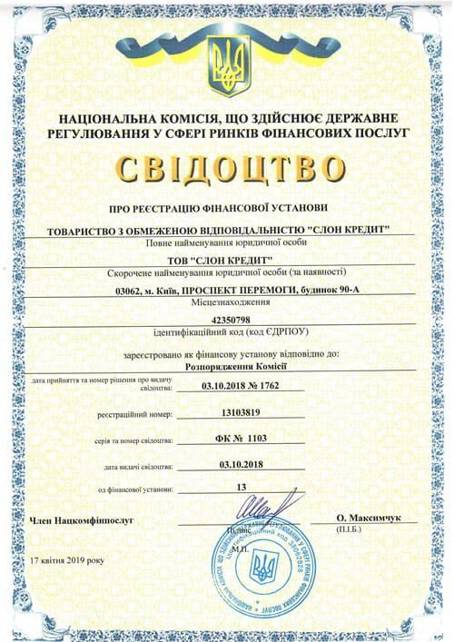 слон кредит наличие свидетельства финучреждения украины выдает деньги в долг не выходя из дома
