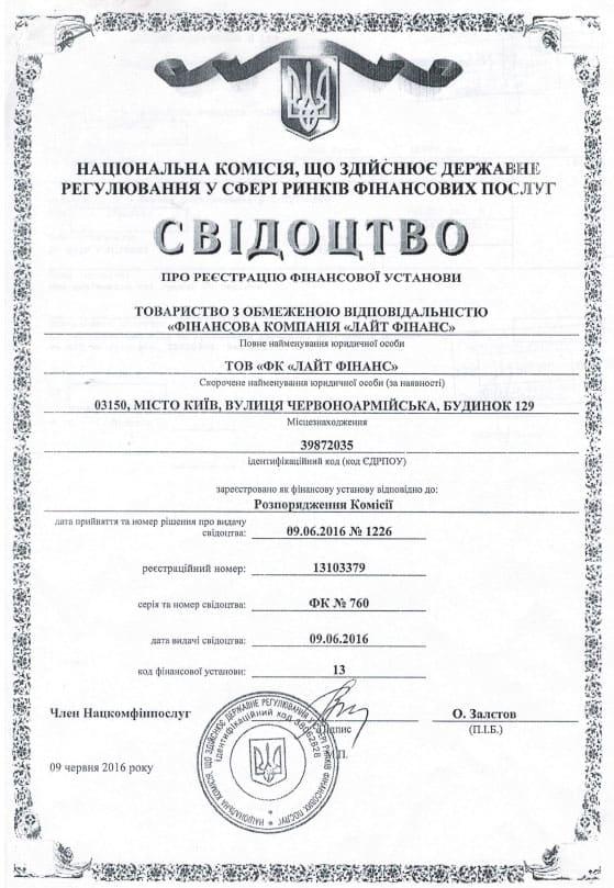 Деньги в кредит онлайн украина, киев, днепр, харьков, николаев, кировоград, запорожье, днепропетровск