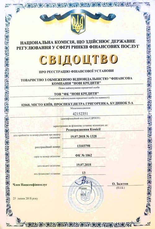 Кредит на карту украина Нови Кредити, студенту, без скрытых платежей