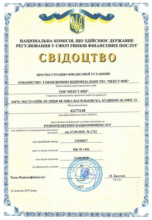 свидетельство мфо свизо кредит Украина