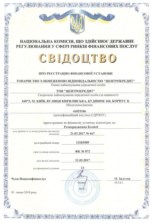 свидетельство CentroCredit Украина