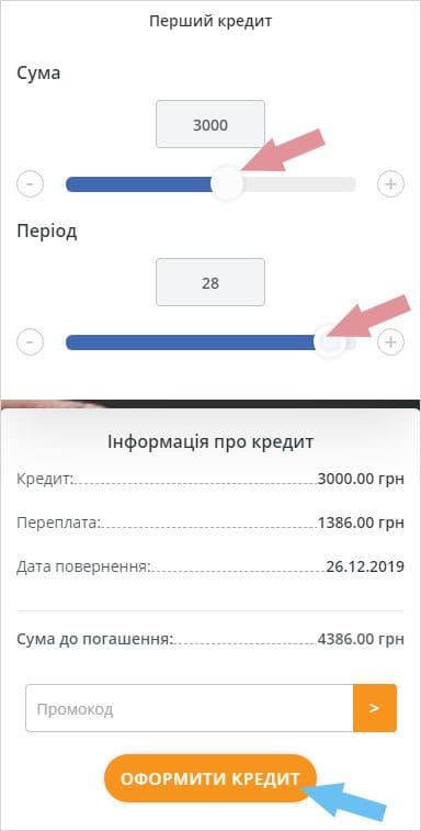 как взять деньги в кредит в верокеш Украина