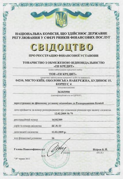 верокеш деньги в долг в Украине
