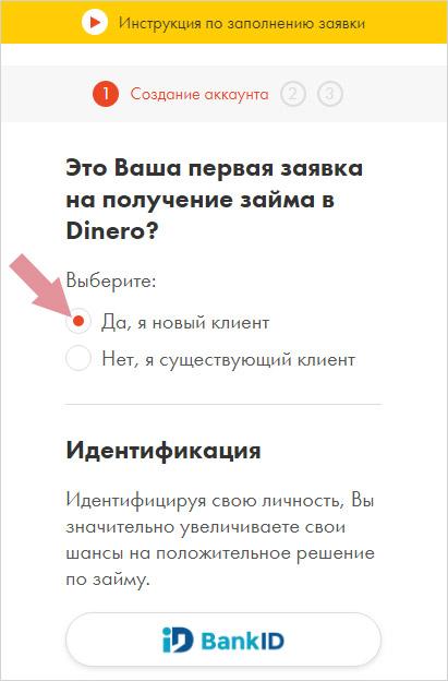 как оформить займ в Dinero в Украине, инструкция