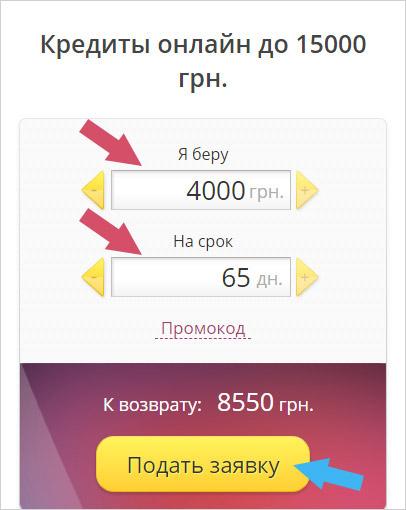 як взяти позику в позичка ком в Україні