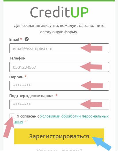 как взять кредит в Кредитап Украина, пошаговая инструкция