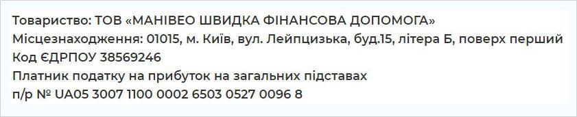 реквизиты оплаты долга в манивео украина киев харьков одесса николаев кировоград львов буча ирпень