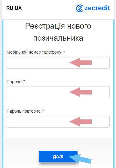 как оформить займ в Зекредит по интернету, инструкция