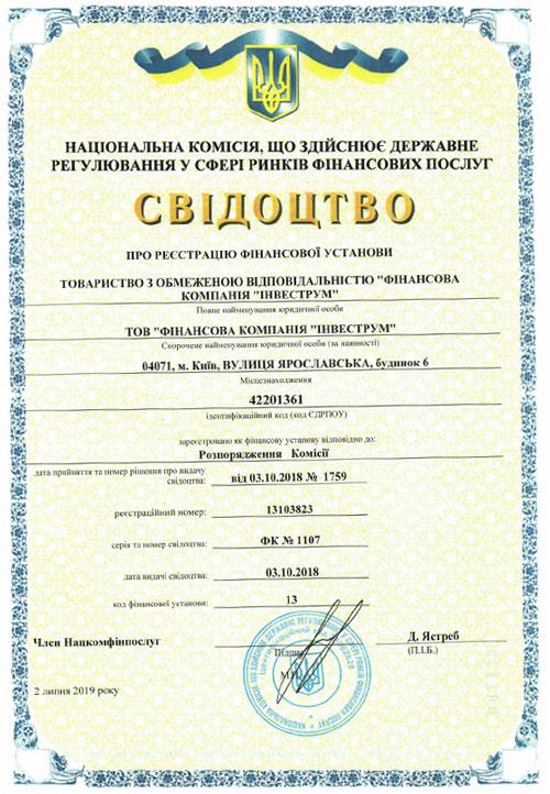 свидетельство Зекредит Украина, Инвеструм компания